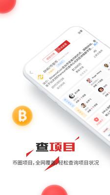 币查查app官方版2.0.24截图1