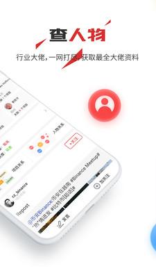 币查查app官方版2.0.24截图2