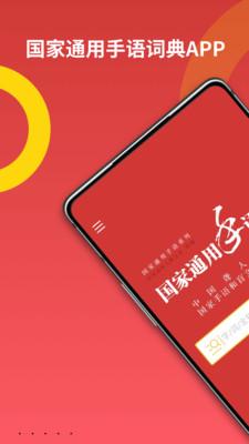 国家通用手语词典app手机版1.0.0截图0