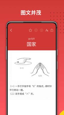 国家通用手语词典app手机版1.0.0截图2