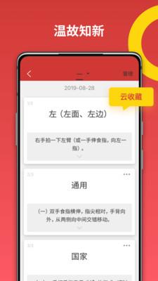 国家通用手语词典app手机版1.0.0截图4
