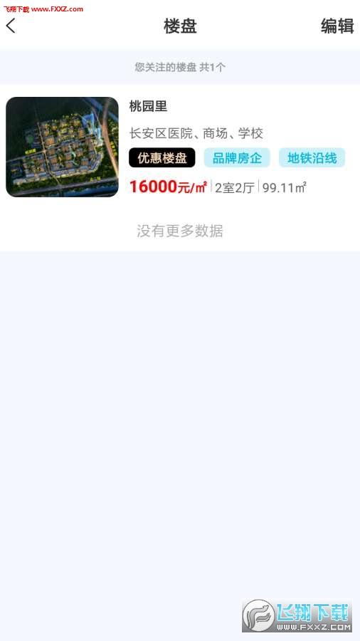 房匠app官方版1.0截图0