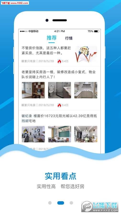 房匠app官方版1.0截图2