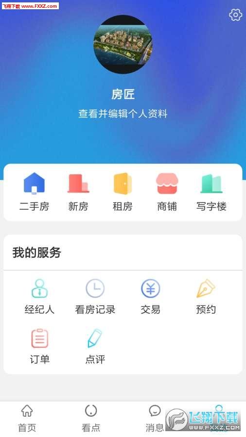 房匠app官方版1.0截图3