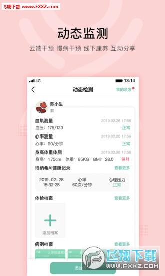 芊浔健康app官方版v1.0.9截图1