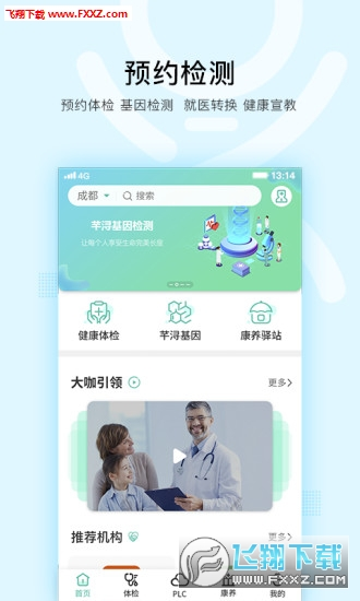 芊浔健康app官方版v1.0.9截图2