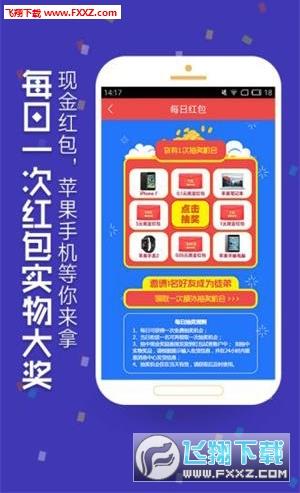 红包试客app官方版1.1截图0