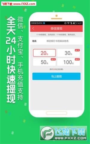 红包试客app官方版1.1截图2