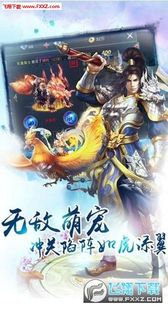 武神变bt版游戏v1.0截图1