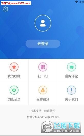 智慧宁城app1.0.1截图1