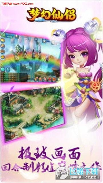 梦幻仙侣无限火力变态版1.0.0截图1