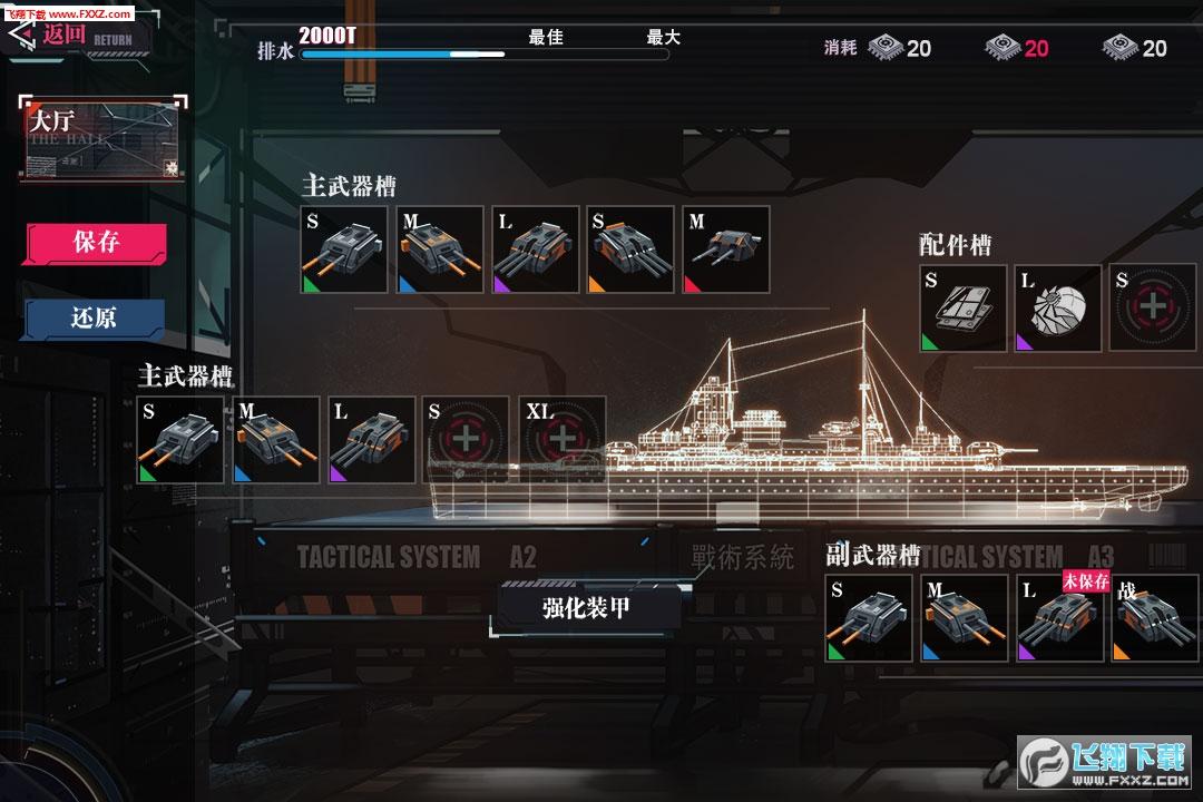 战舰养成计划礼包版1.1.3截图1