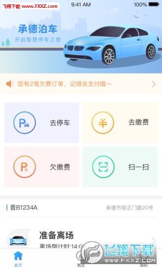 承德泊车app安卓版1.0.0截图2