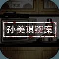 孙美琪解谜手游 v1.0.0
