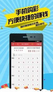 盈信娱乐1分彩手机版v1.0截图2