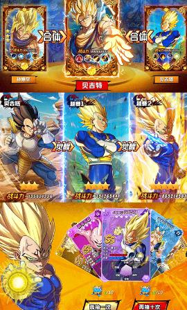 疾风小侠龙珠Z超bt版1.0截图0