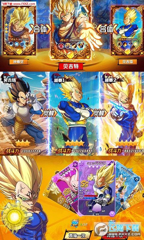疾风小侠龙珠Z超满V版v1.0截图0