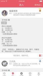 大牛青狐计划软件v1.0截图1