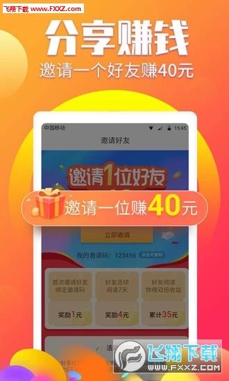 赚钱阅有钱app最新版1.0截图0