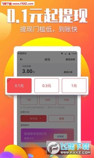 赚钱阅有钱app最新版1.0截图1