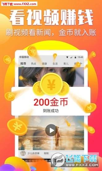 赚钱阅有钱app最新版1.0截图2