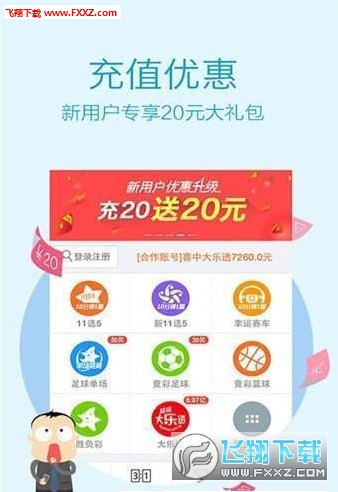jqk彩票appv2.3截图2
