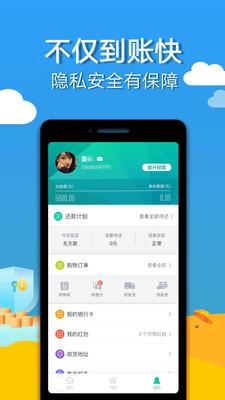 大黄蜂分期app1.0截图1