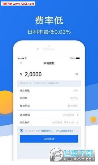 花米借贷款官方版v1.0.0截图0