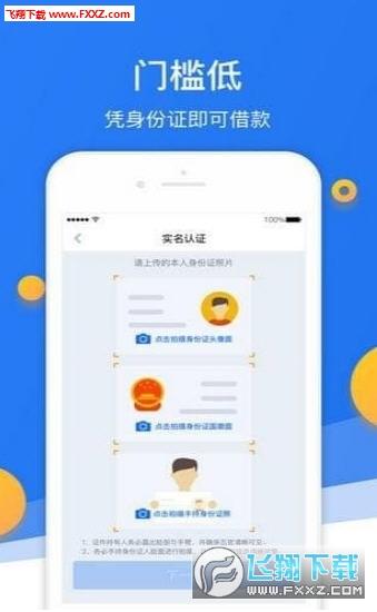 花米借贷款官方版v1.0.0截图1