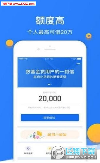 花米借贷款官方版v1.0.0截图2