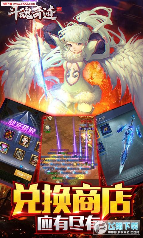 斗魂奇迹1.03h满V版1.7.1截图0