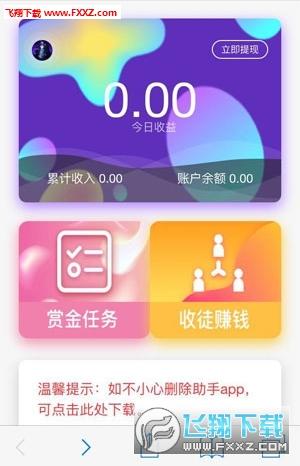 赏金猎人试玩app1.0截图0
