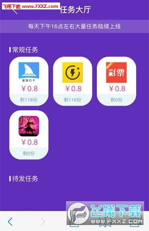 赏金猎人试玩app1.0截图1