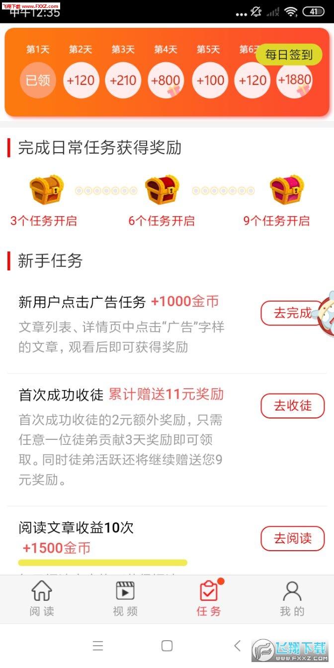 讯享淘app最新版1.0截图0