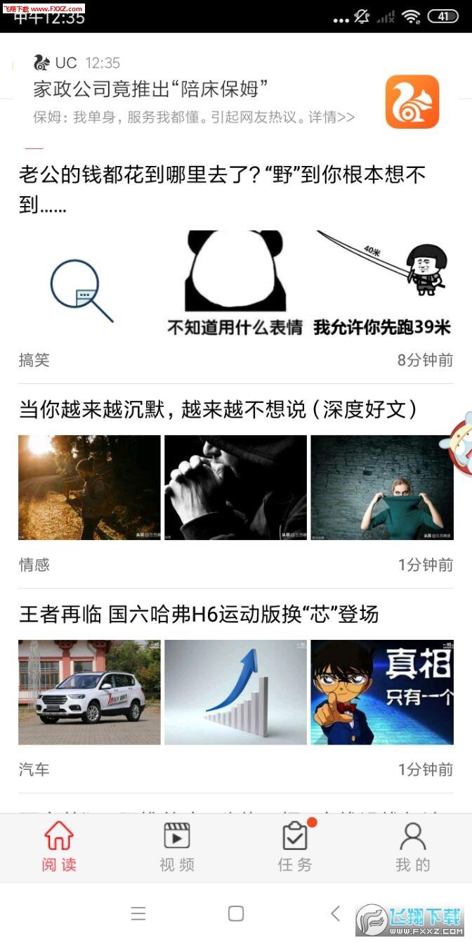 讯享淘app最新版1.0截图2