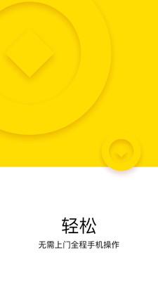 秒批现金appv1.0.0截图0