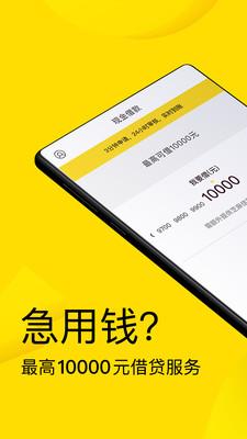 秒批现金appv1.0.0截图2