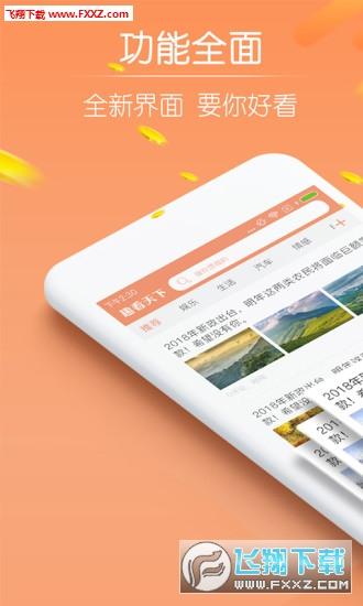 趣看天下app赚钱版3.0.14.3截图0