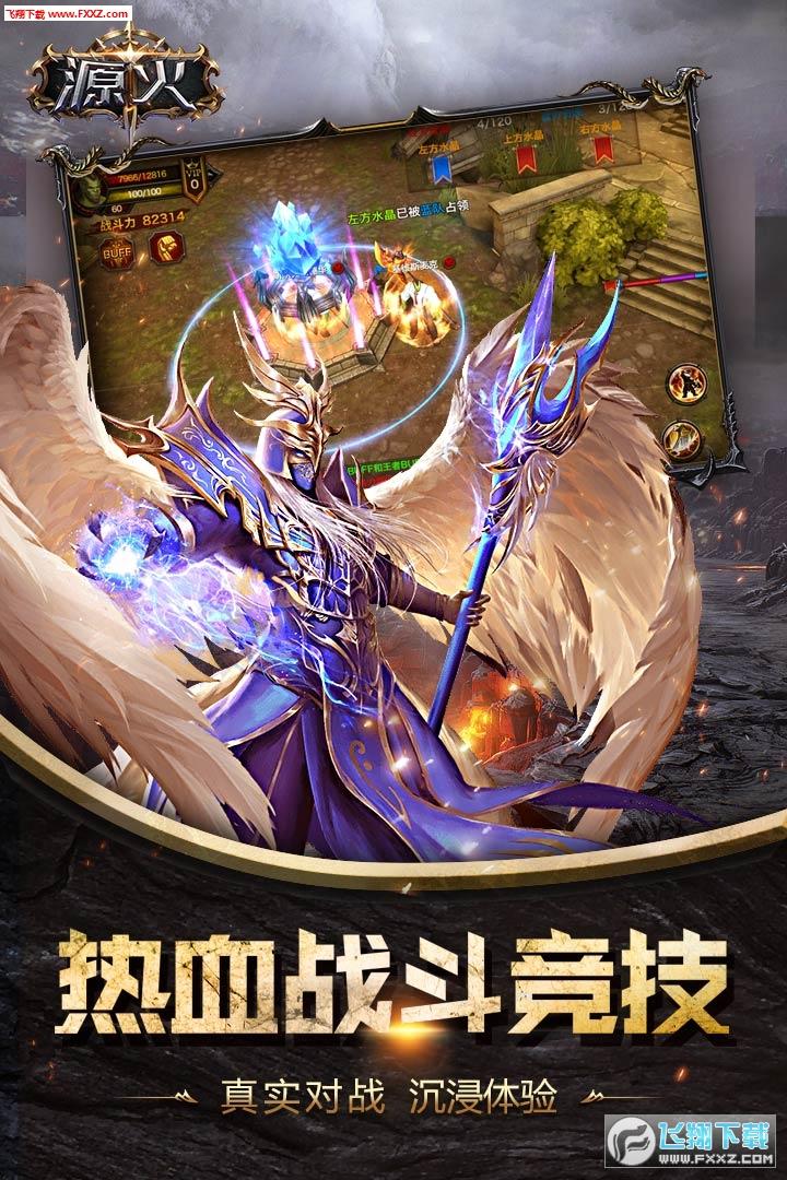 源火九游版2.2.7截图2