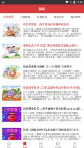 七彩众乐appv1.0截图1