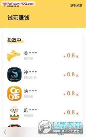 趣玩试玩app最新版1.0截图2