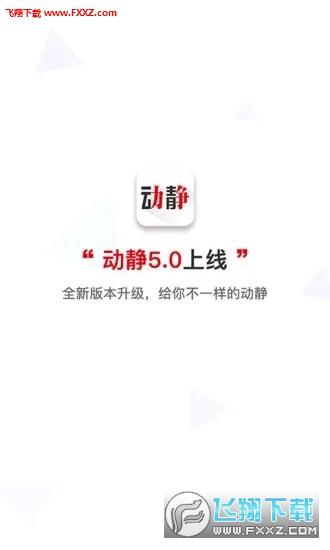 动静新闻appv5.5.1最新版截图2