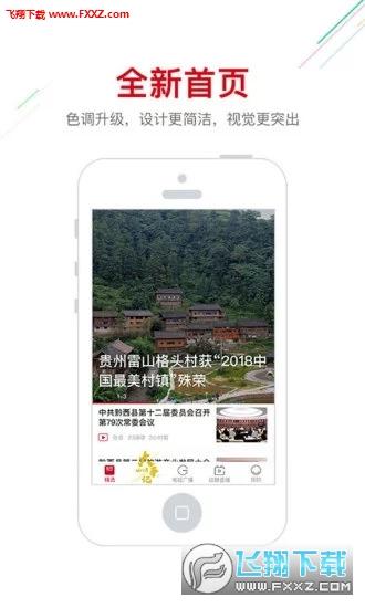 动静新闻appv5.5.1最新版截图3