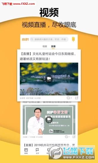 小时新闻app最新版v6.0.4截图1
