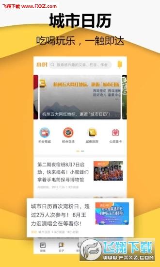 小时新闻app最新版v6.0.4截图3
