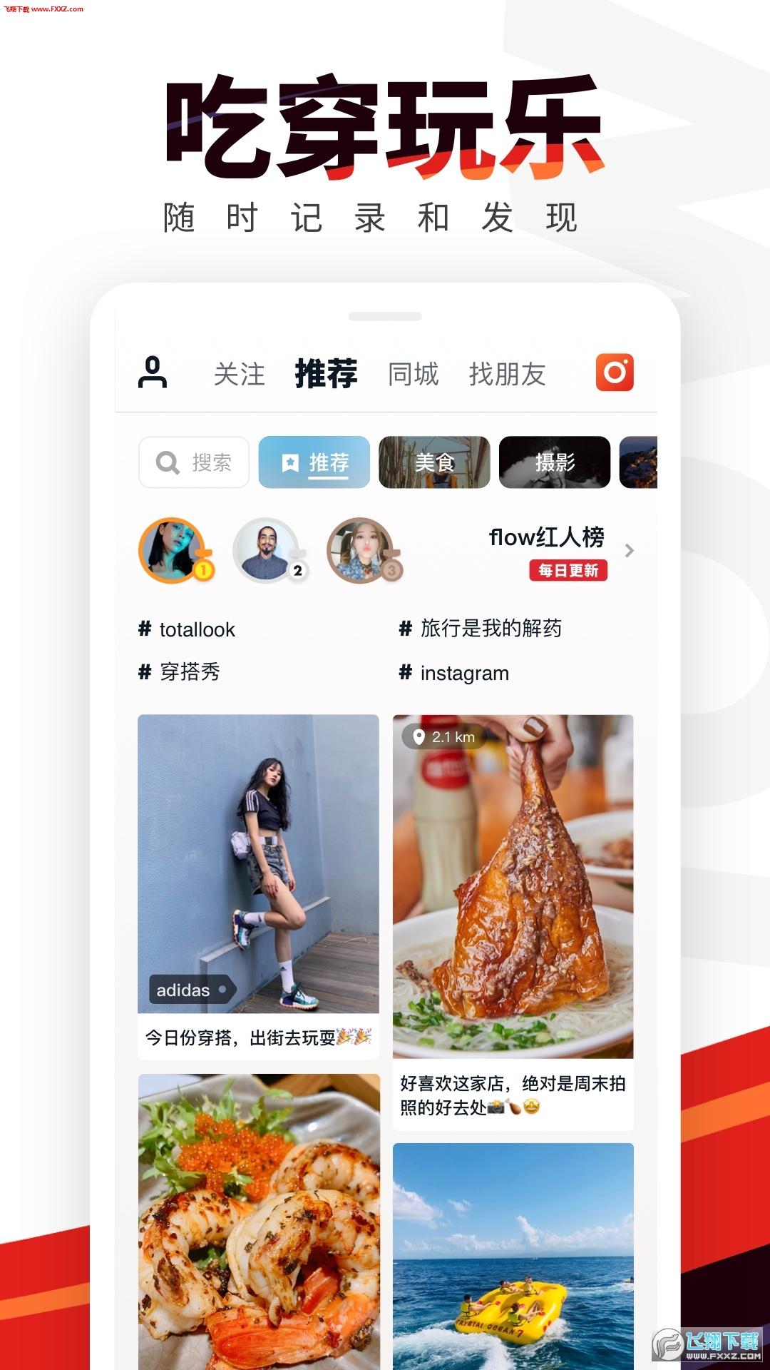 flow社交app最新版2.1.8截图0