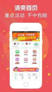 lx彩票平台appv1.0截图1