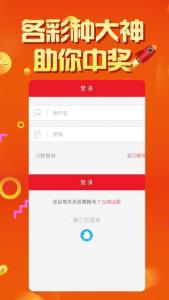 lx彩票平台appv1.0截图2