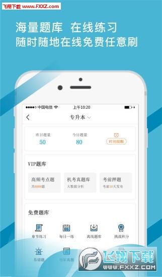 考证通app官方版v6.0.2截图0