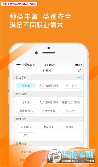 考证通app官方版v6.0.2截图1